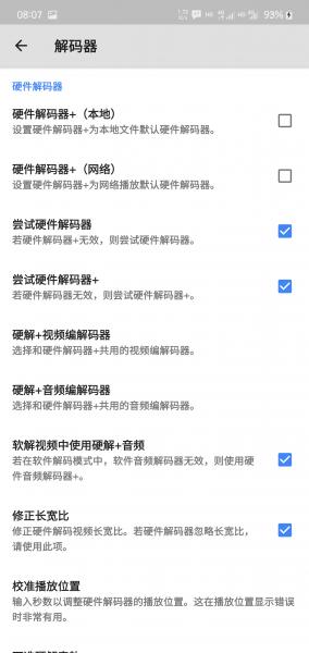 MX Player (Pro) 1.20.8 ARMv8简体中文版,基于OsitKP版