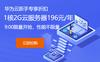 华为云主机8.28元/月起 1核2G服务器196元/年 华为云B2B企业上云节超值优惠活动推荐